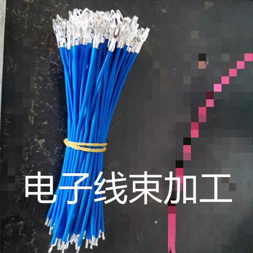 淮安压端子电子线束配件加工