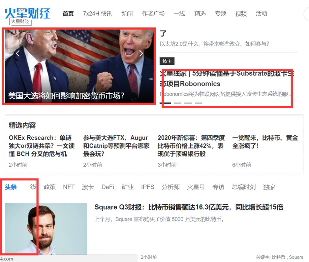 火星财经区块链媒体快讯头条广告发布渠道