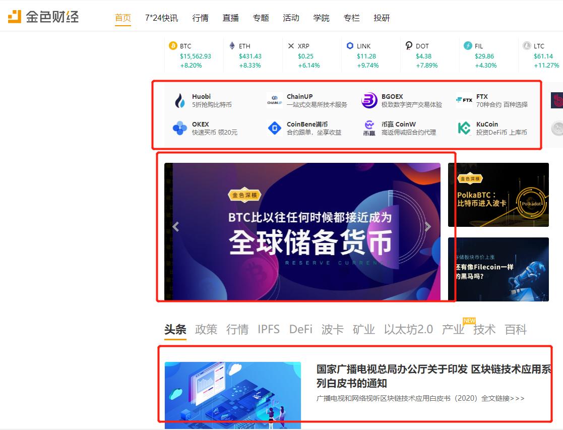 金色财经区块链媒体头条广告快讯发布渠道