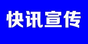 区块链媒体平台快讯发布推广渠道