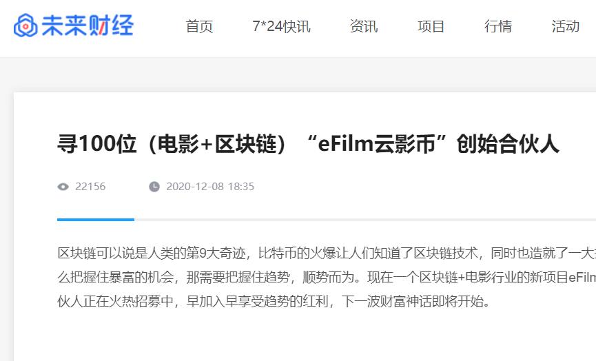 区块链项目eFilm云影币媒体宣传推广案例