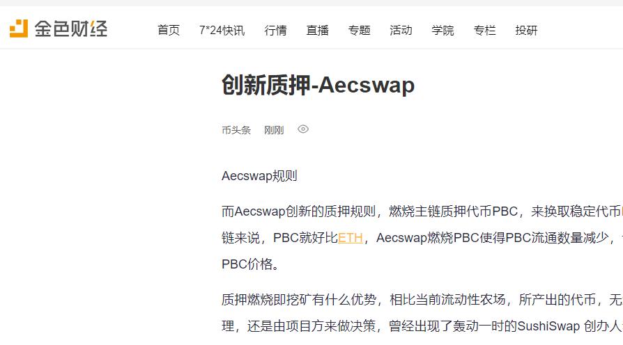 区块链交易所AECSWAP媒体宣传推广案例